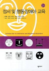 정서 및 행동장애아 교육(2판)(양장본 HardCover)