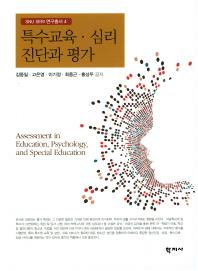 특수교육 심리 진단과 평가(SUN SERI 연구총서 4)