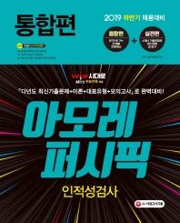 아모레퍼시픽그룹 인적성검사 통합편(2019 하반기)