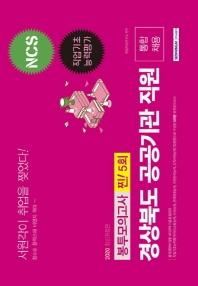 경상북도 공공기관 직원 통합채용 봉투모의고사 찐! 5회(2020)(NCS)(개정판)