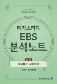 고등 수능특강 국어 문학(2019)(메가스터디 EBS 분석노트)