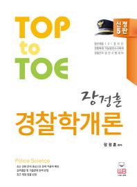 장정훈 경찰학개론(Top to Toe)(5판)  /새책수준  ☞ 서고위치:ST 1  *[구매하시면 품절로 표기됩니다]