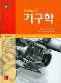 기구학(Norton의)(2판)(SI)