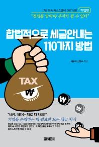 합법적으로 세금 안 내는 110가지 방법: 기업편(2021)
