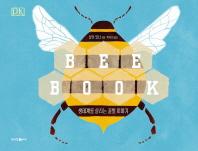 비북: 생태계를 살리는 꿀벌이야기(양장본 HardCover)