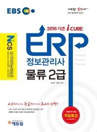 ERP 정보관리사 물류 2급(2016)