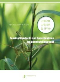 산업곤충 사육기준 및 규격. 1