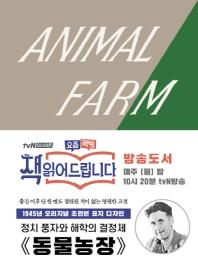 동물 농장(초판본)(미니북)