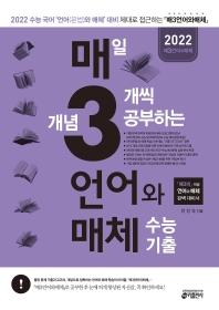 매일 개념 3개씩 공부하는 언어(문법)와 매체 수능 기출(2021)(2022 수능대비)(매3언어와 매체)(개정판)