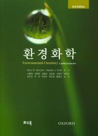 환경화학(3판)