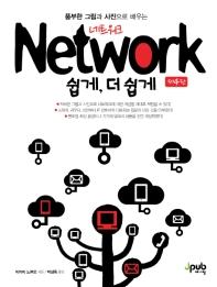 """네트워크 쉽게, 더 쉽게(풍부한 그림과 사진으로 배우는)(4판)(""""쉽게, 더 쉽게"""" 시리즈)"""