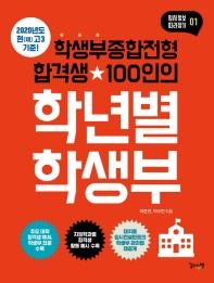 학년별 학생부(학생부종합전형 합격생 100인의)(입시정보 따라잡기 1)