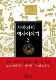 사마천 역사이야기3권