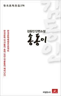 김동인 단편소설 송동이(한국문학전집  176)