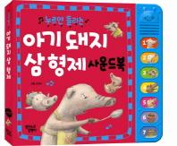 아기 돼지 삼형제 사운드북(누르면 들리는)