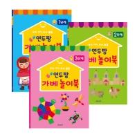 가베 놀이북 3권 세트(연두팡)(전3권)