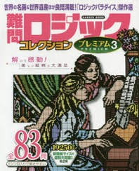 難問ロジックコレクションプレミアム 3