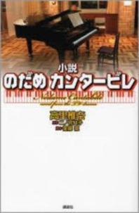 小說のだめカンタ-ビレ 노다메 칸타빌레. 소설  /일본원서