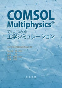 COMSOL MULTIPHYSICSではじめる工學シミュレ-ション