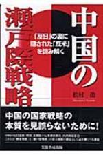 中國の瀨戶際戰略 「反日」の裏に隱された「反米」を讀み解く