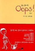 읽는 영어책 웁스(OOPS)