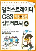 일러스트레이터 CS3 기본 활용 실무테크닉(CD1장포함)(실무테크닉 11)