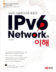IPv6 Network의 이해(GNS3 시뮬레이터를 활용한)