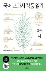 국어 교과서 작품 읽기: 고등 시(전면개정판)