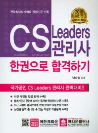 CS Leaders 관리사 한권으로 합격하기(2016)(한국정보평가협회 검정기준에 따른)