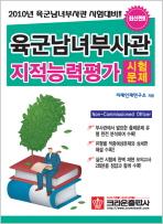 육군남녀부사관 지적능력평가 시험문제(2010)(최신판)