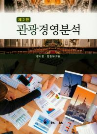 관광경영분석(2판)