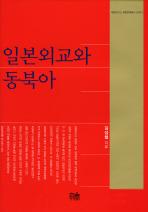 일본외교와 동북아 ///5059
