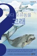 바다 포유동물 고래(호기심 도서관 18 18)(양장본 HardCover)