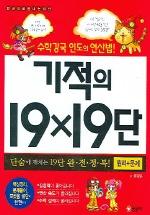 기적의 19X19단 원리+문제