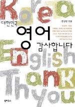 대한민국 영어 감사합니다