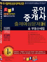 부동산세법 (공인중개사 2차 출제예상문제)(2018)