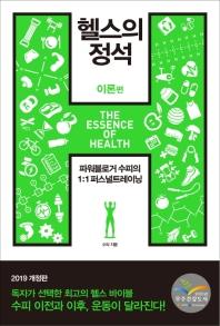 헬스의 정석: 이론편(2019)(개정판)