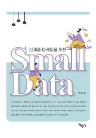 신제품 마케팅을 위한 Small Data(스몰데이터)