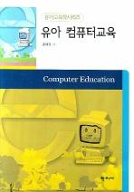 유아 컴퓨터교육(유아교육학 시리즈)