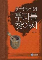 한국음식의 뿌리를 찾아서