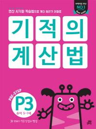 기적의 계산법 P3(유아 5~7세)
