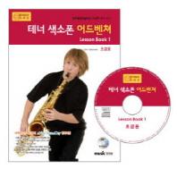 테너 색소폰 어드벤쳐 LESSON BOOK. 1(초급용)(CD1장포함)(어드벤쳐 악기 시리즈)