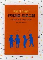 학령기 아동의 언어치료 프로그램