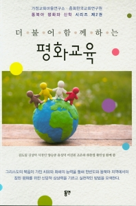 평화교육(더불어 함께하는)(가정교회마을연구소 총회한국교회연구원 2)