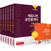 에듀나인 공인중개사 기본서 1, 2차 세트(2019)(전6권)