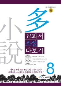 교과서 소설 다보기. 8(2016)(개정판)
