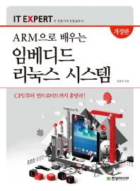 임베디드 리눅스 시스템(ARM으로 배우는)(개정판)(IT Eepert)