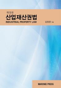 산업재산권법(개정판 2판)(양장본 HardCover)
