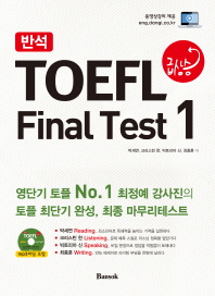 TOEFL 급상승 Final Test. 1(반석)(CD1장포함)