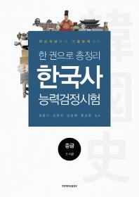 한국사능력검정시험 중급(3 4급)(한 권으로 총정리)